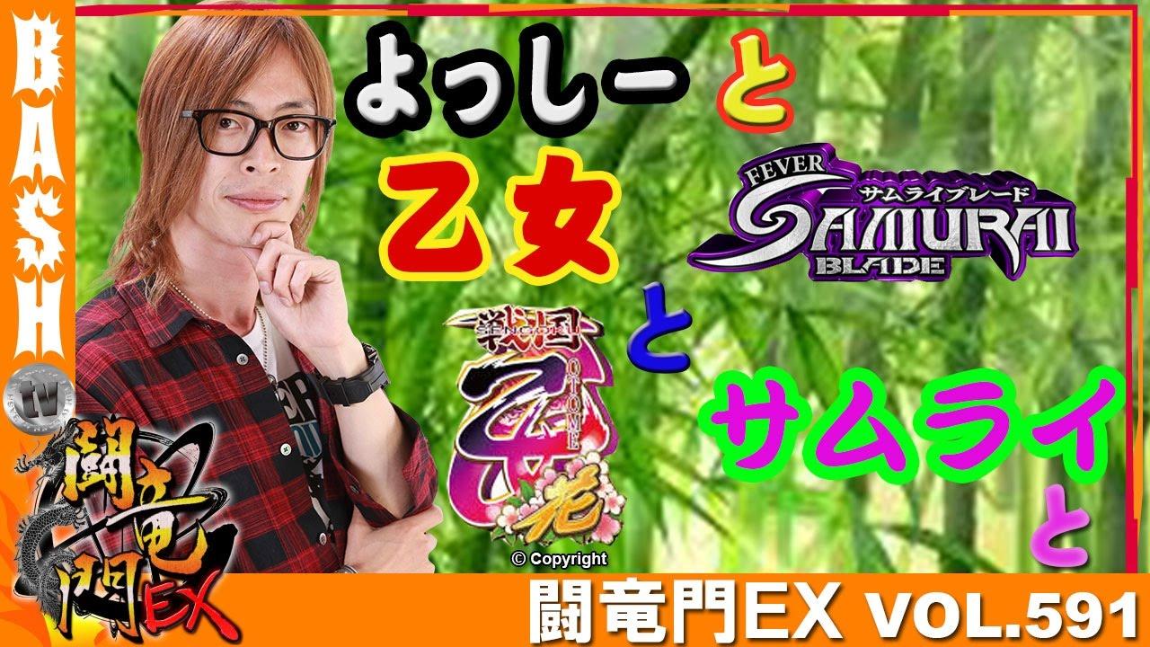 闘竜門EX vol.591《第一プラザ西浦和店》よっしー