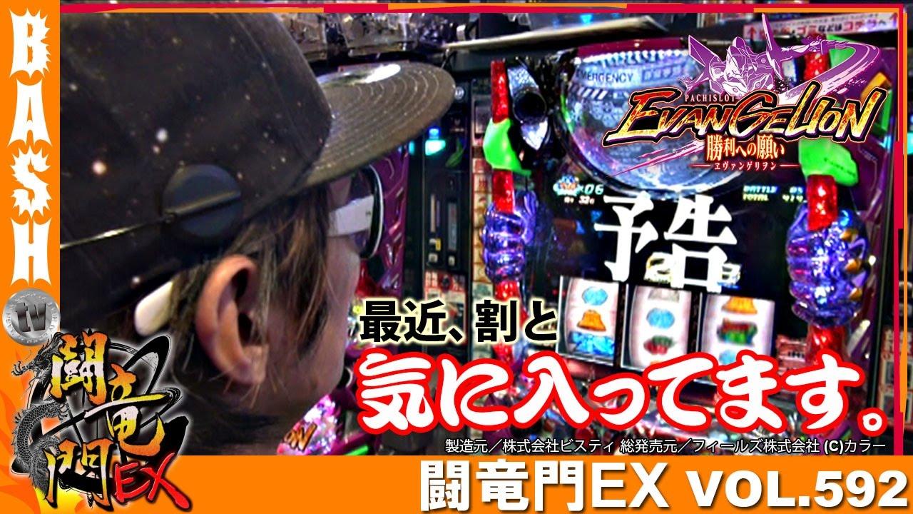 闘竜門EX vol.592《レイトギャップ平和島店》チェリ男