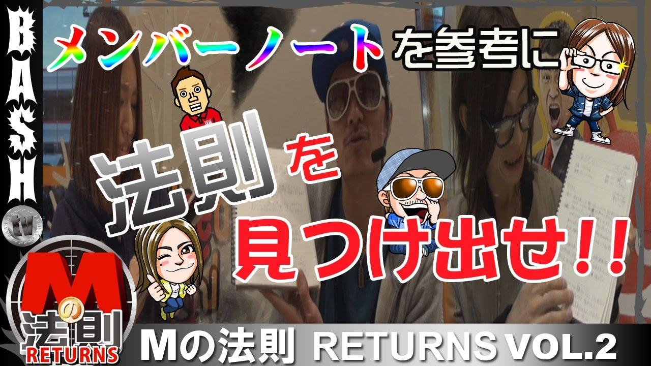 Mの法則~リターンズ~ vol.2《マルハン加古川店》楓☆&チェリ男&よっしー