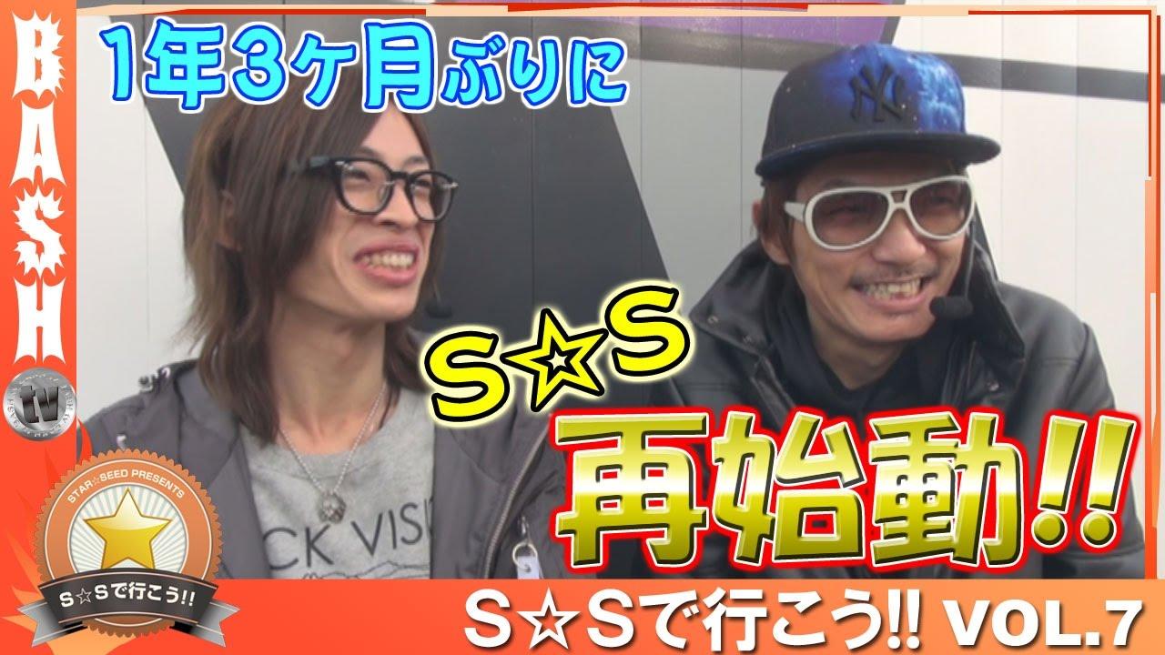 S☆Sで行こう!! vol.7《WING松阪南店》よっしー&チェリ男