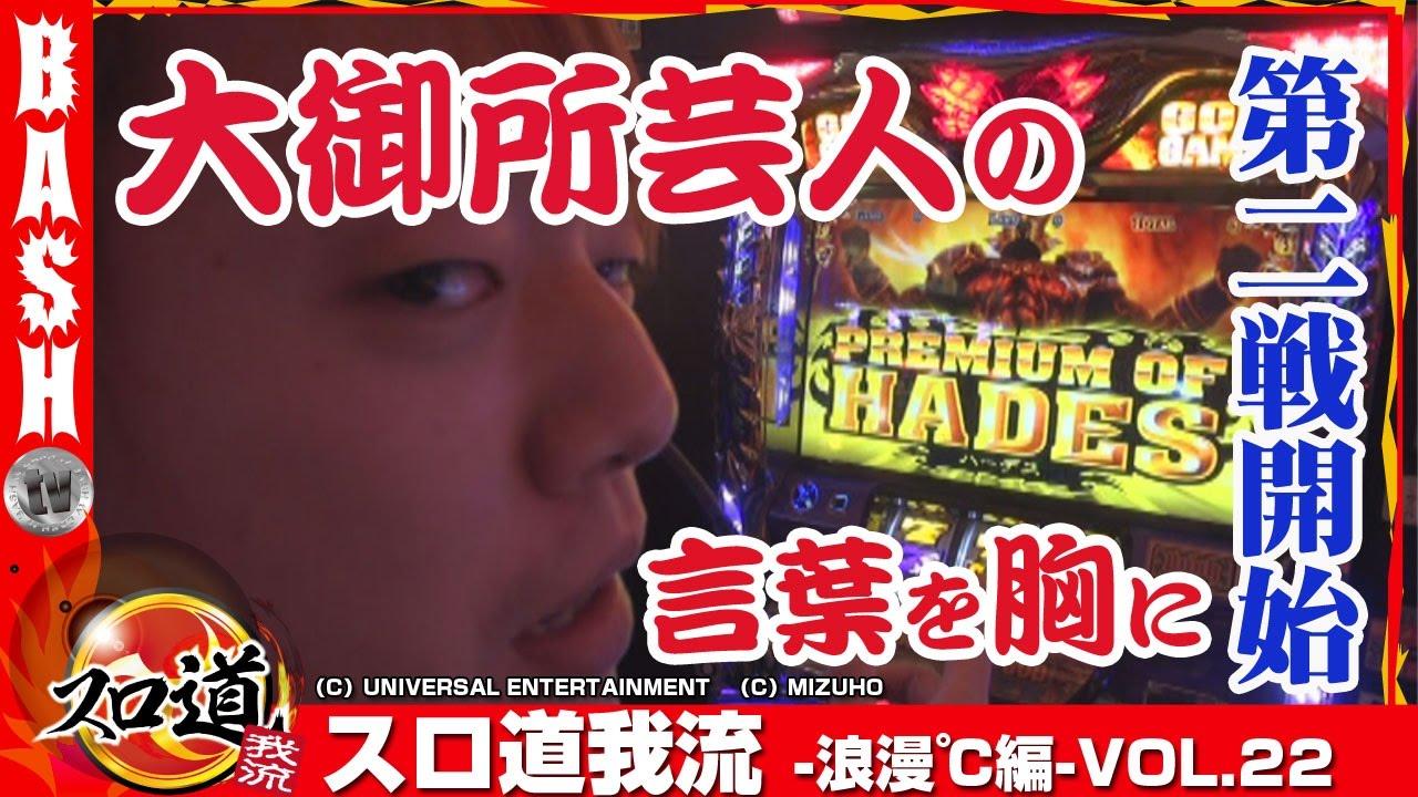 スロ道我流 -浪漫℃編- vol.22《ZIPANG鶴見店》
