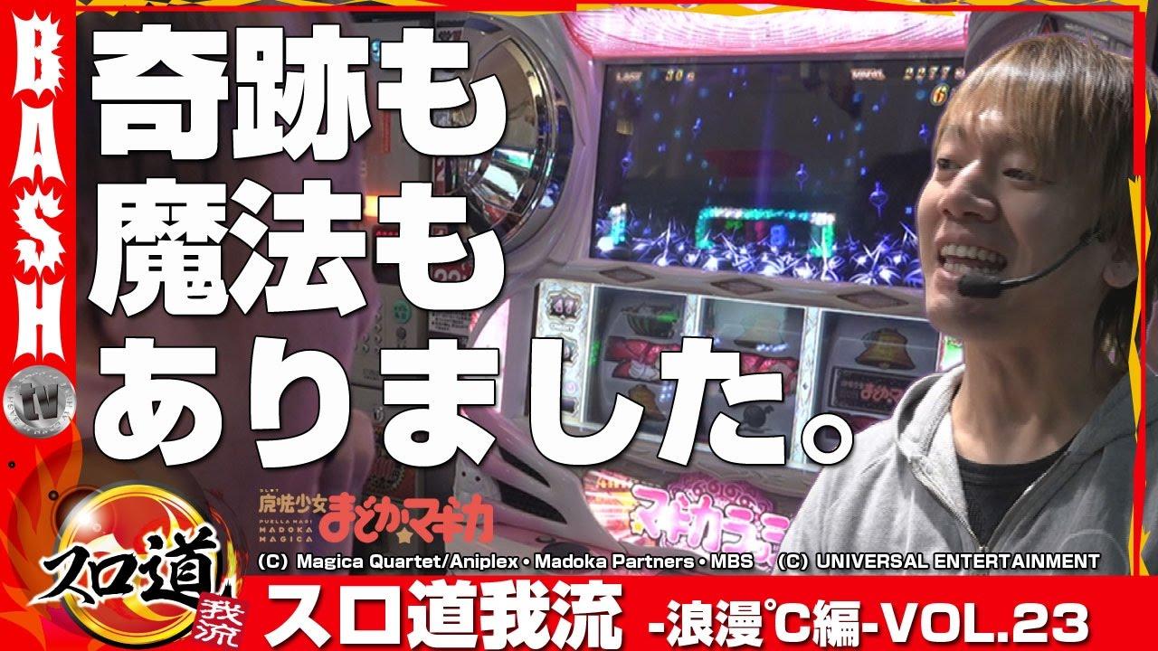 スロ道我流 -浪漫℃編- vol.23《ジャパンニューアルファJENEX》