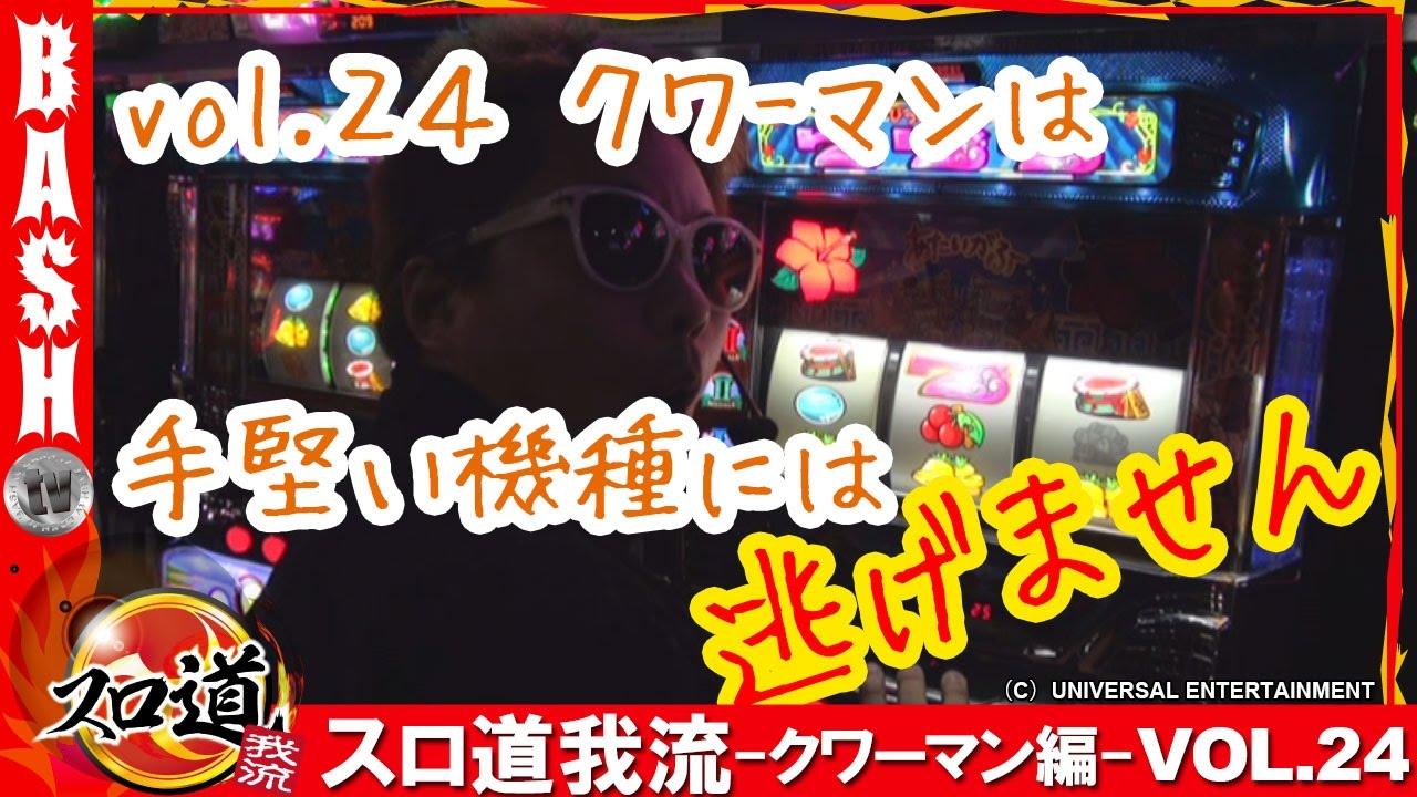 スロ道我流 -クワーマン編- vol.24《大阪ホールという名のパチスロ店》