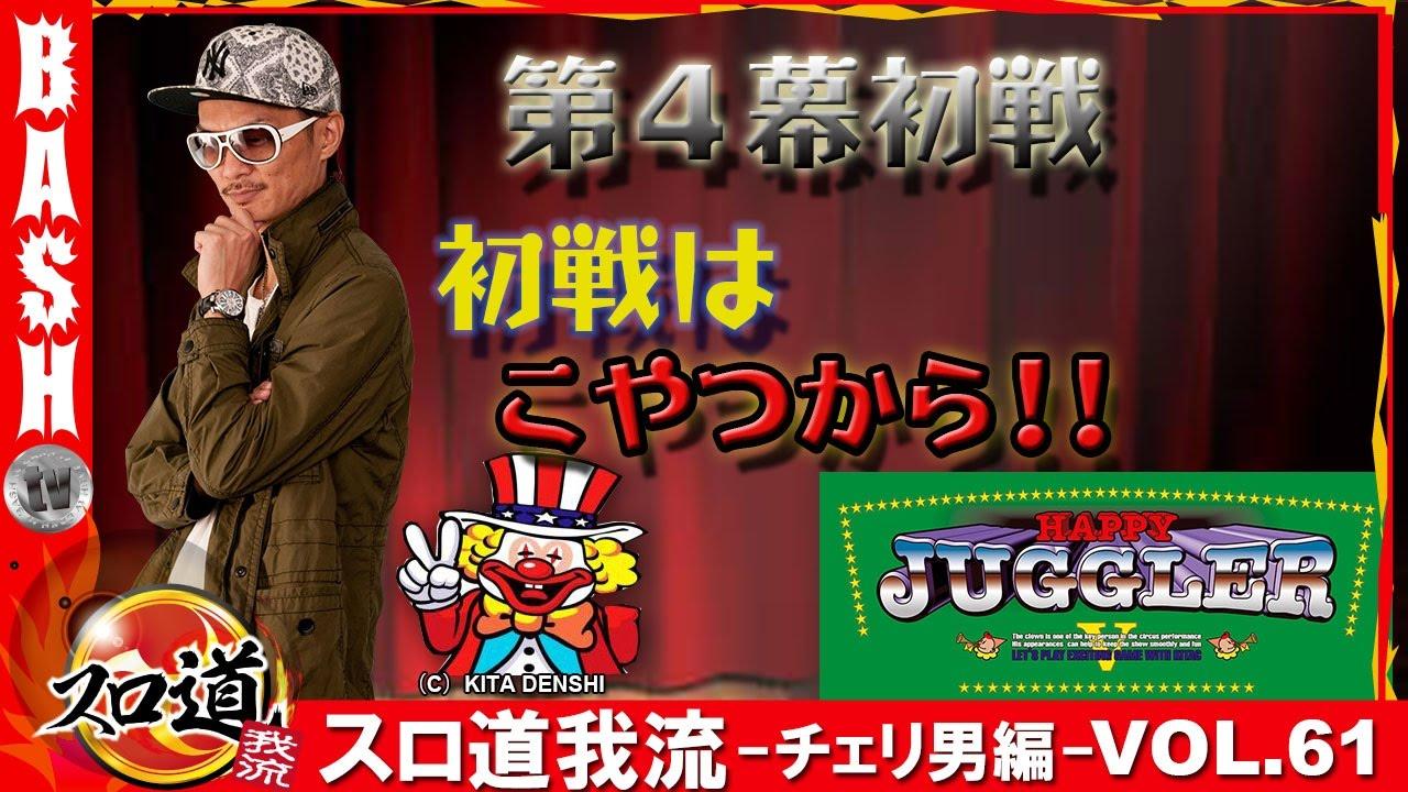 スロ道我流 -チェリ男編- vol.61《DSGアリーナ 高岡店》