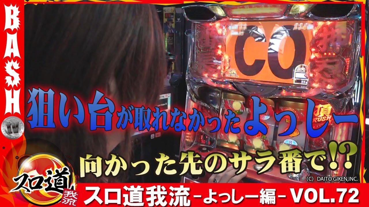 スロ道我流 -よっしー編- vol.72《DSGアリーナ 七尾店》よっしー