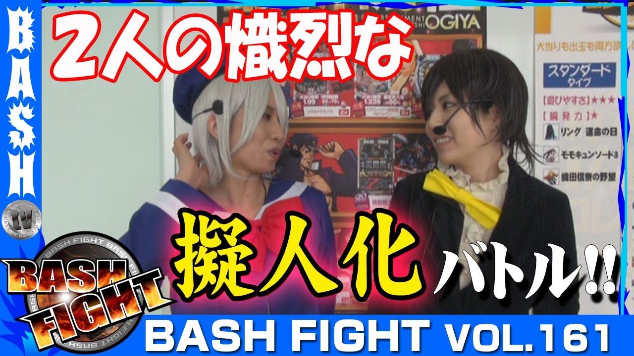 BASH FIGHT 161《オーギヤ豊川蔵子店》楓☆&まりる☆