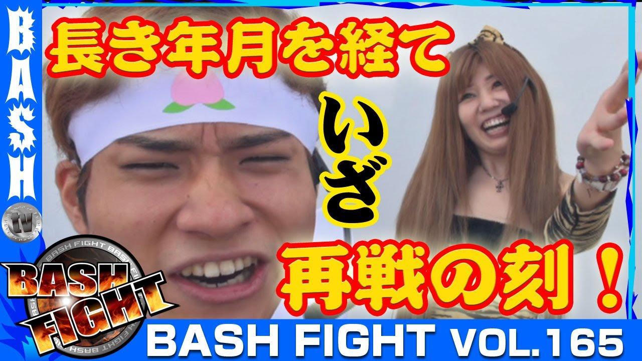 BASH FIGHT 165《GETGET1000》ばっきー&まりる☆