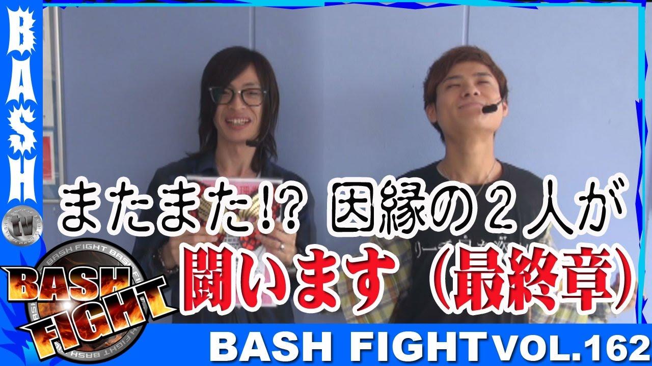BASH FIGHT vol.162《オーギヤ彦根店》よっしー&ばっきー