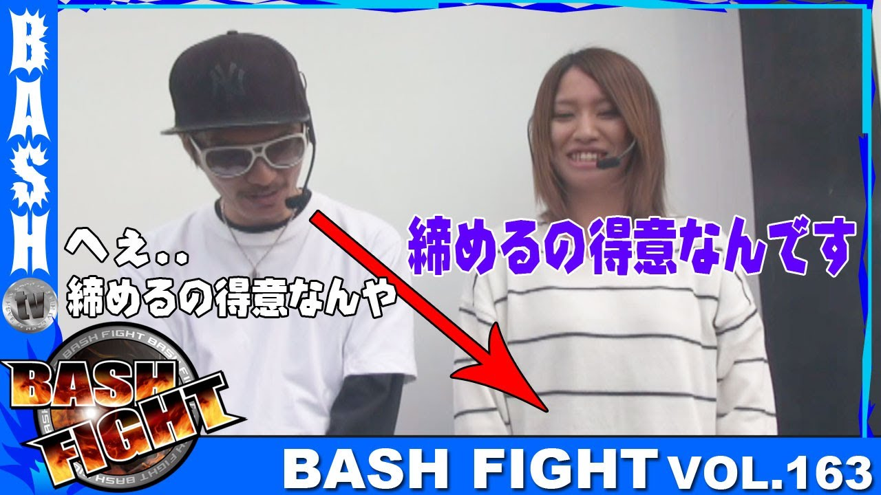 BASH FIGHT163《GETGET1000》チェリ男&楓☆