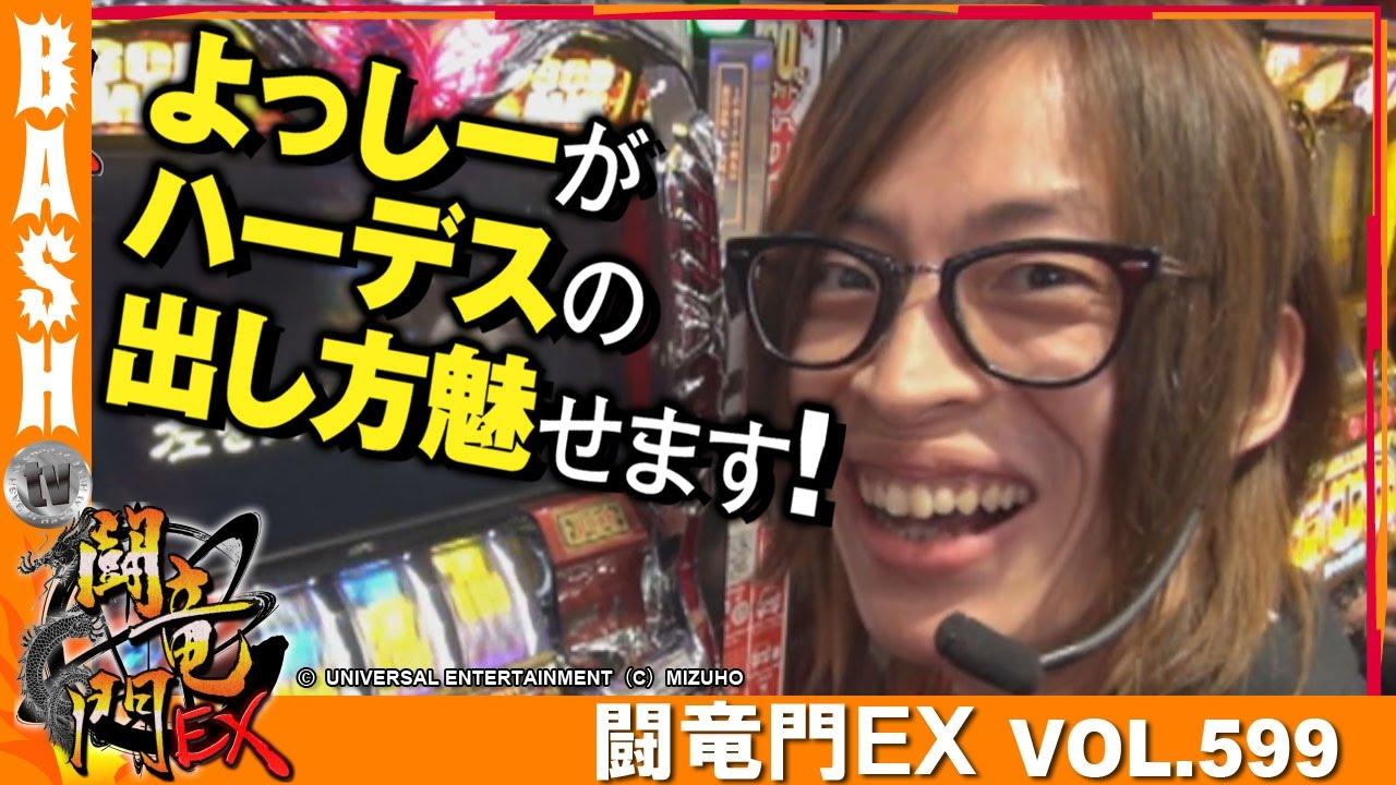 闘竜門EX vol.599《キング会館 名東店》よっしー