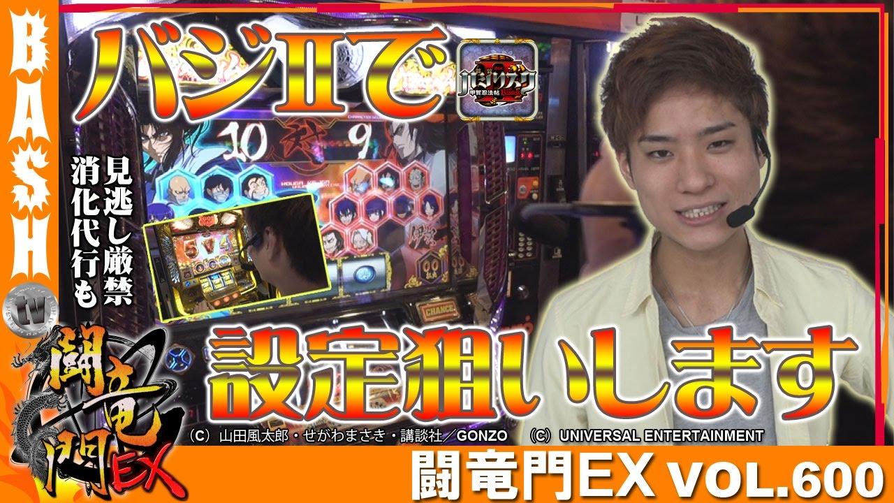 闘竜門EX vol.600《アッシュ郡山》ばっきー