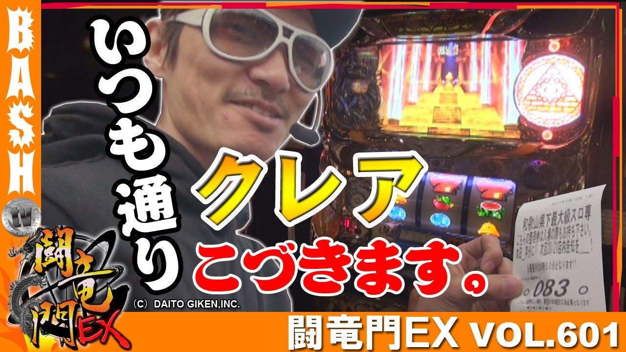 闘竜門EX vol.601《スロット123梶取店》チェリ男
