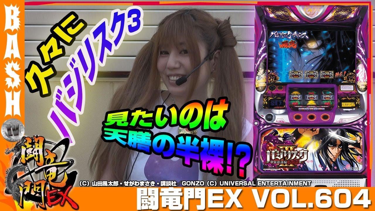 闘竜門EX vol.604《スロットスーパーZX》まりる☆