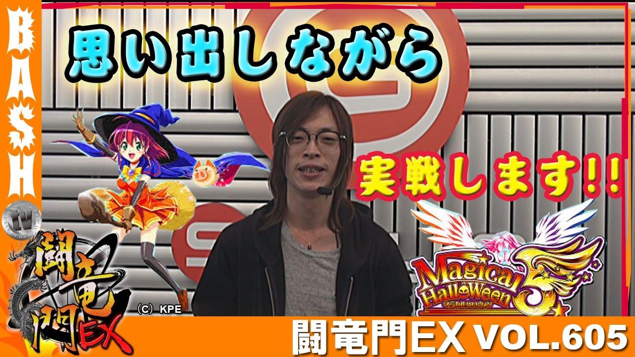 闘竜門EX vol.605《GINZA S-style》よっしー