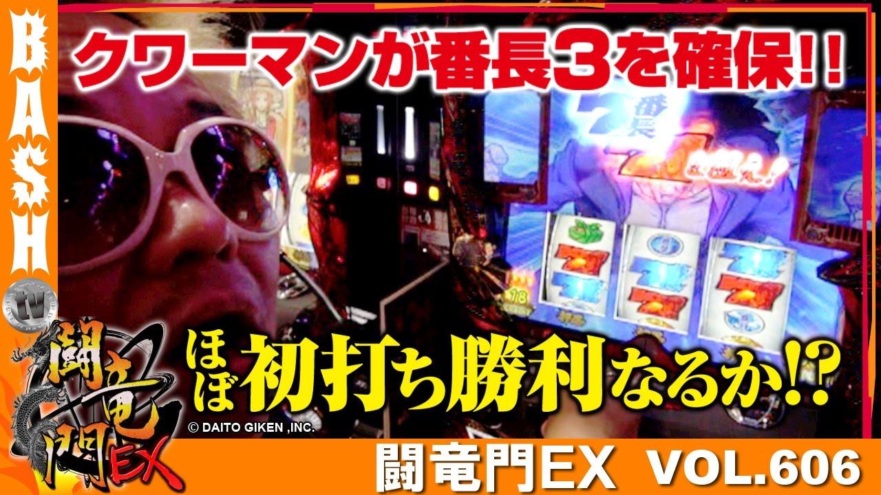 闘竜門EX vol.606《キングコング》クワーマン