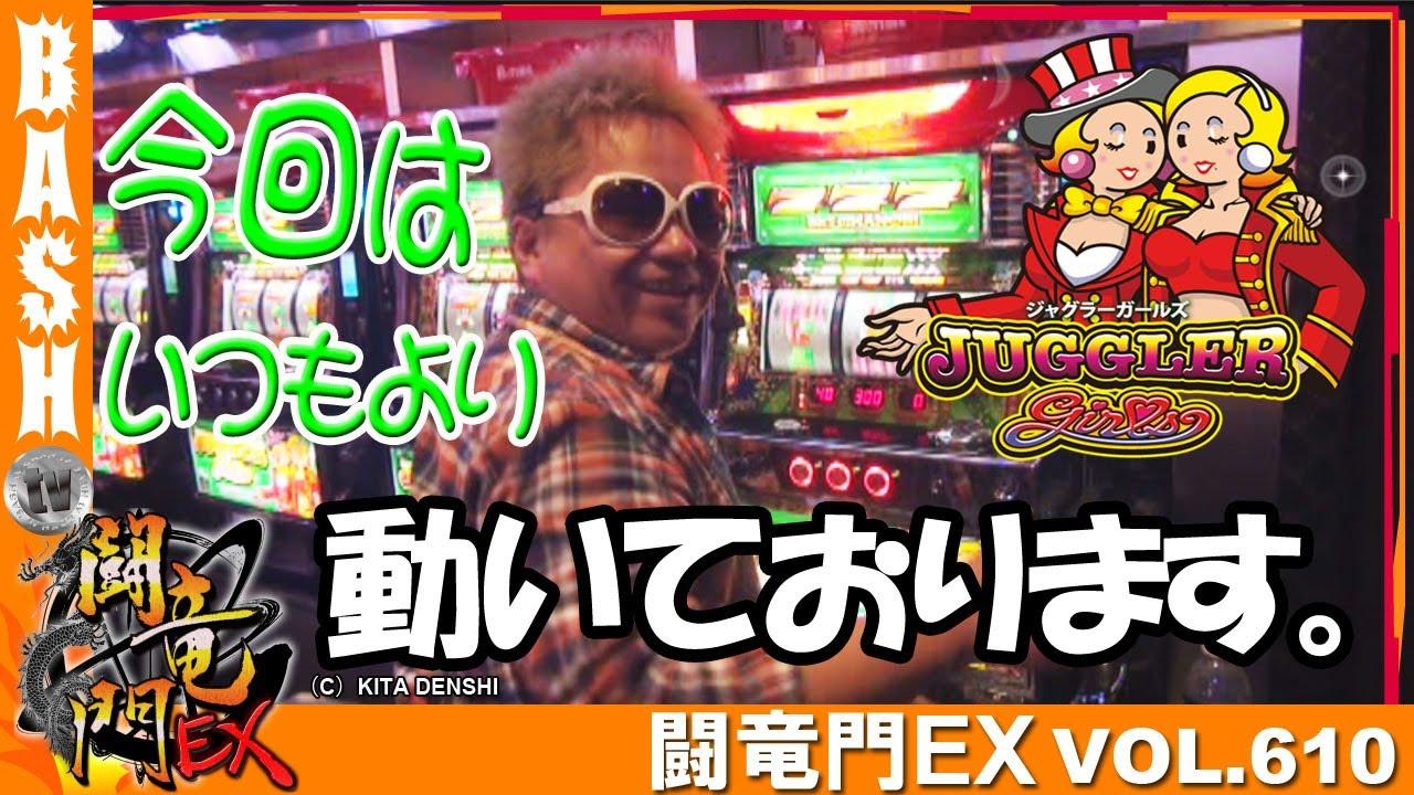 闘竜門EX vol.610《A TIME梅田御堂筋店》クワーマン