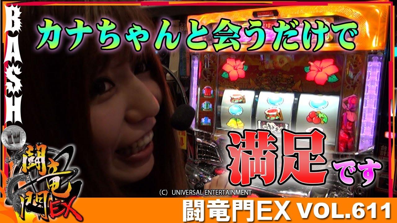 闘竜門EX vol.611《麗都荒川沖店》まりる☆