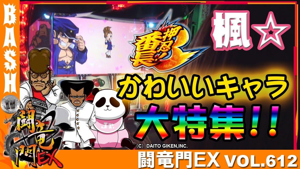 闘竜門EX vol.612《パラッツォ川越店》楓☆