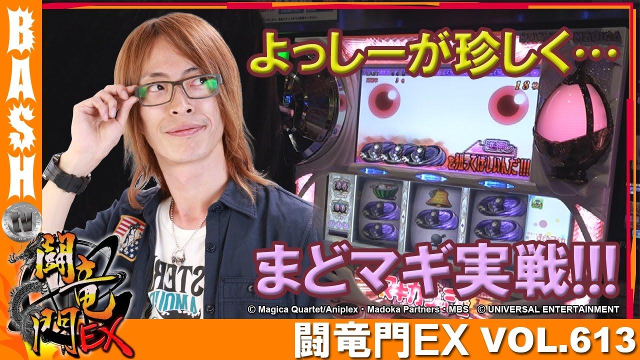 闘竜門EX vol.613《メガガーデン所沢スロット館》よっしー