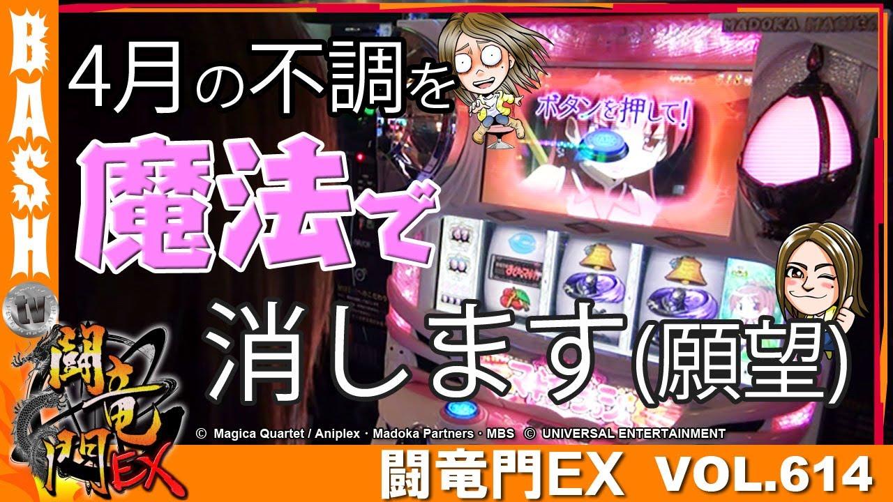 闘竜門EX vol.614《メトログラッチェ尼崎スロット専門店》楓☆