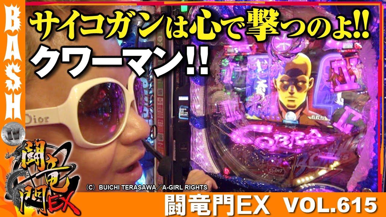 闘竜門EX vol.615《WING橋本店》クワーマン