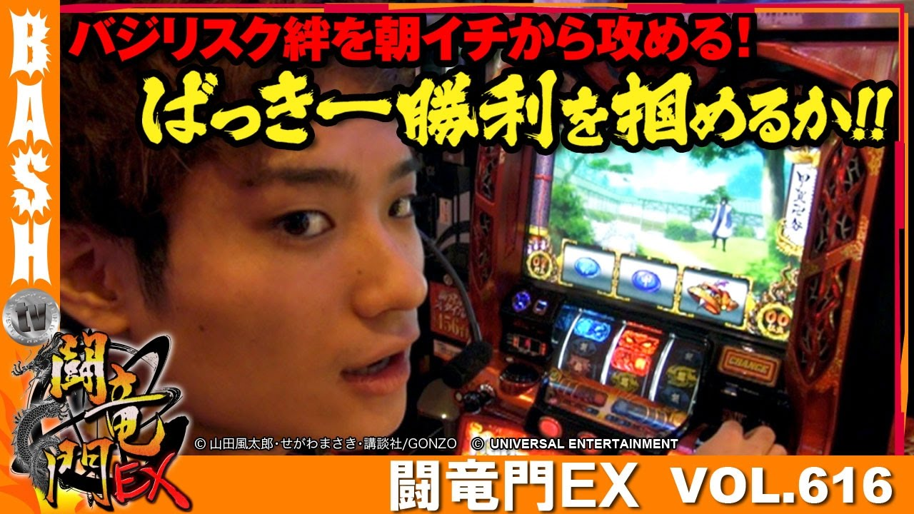 闘竜門EX vol.616《123岩岡店》ばっきー