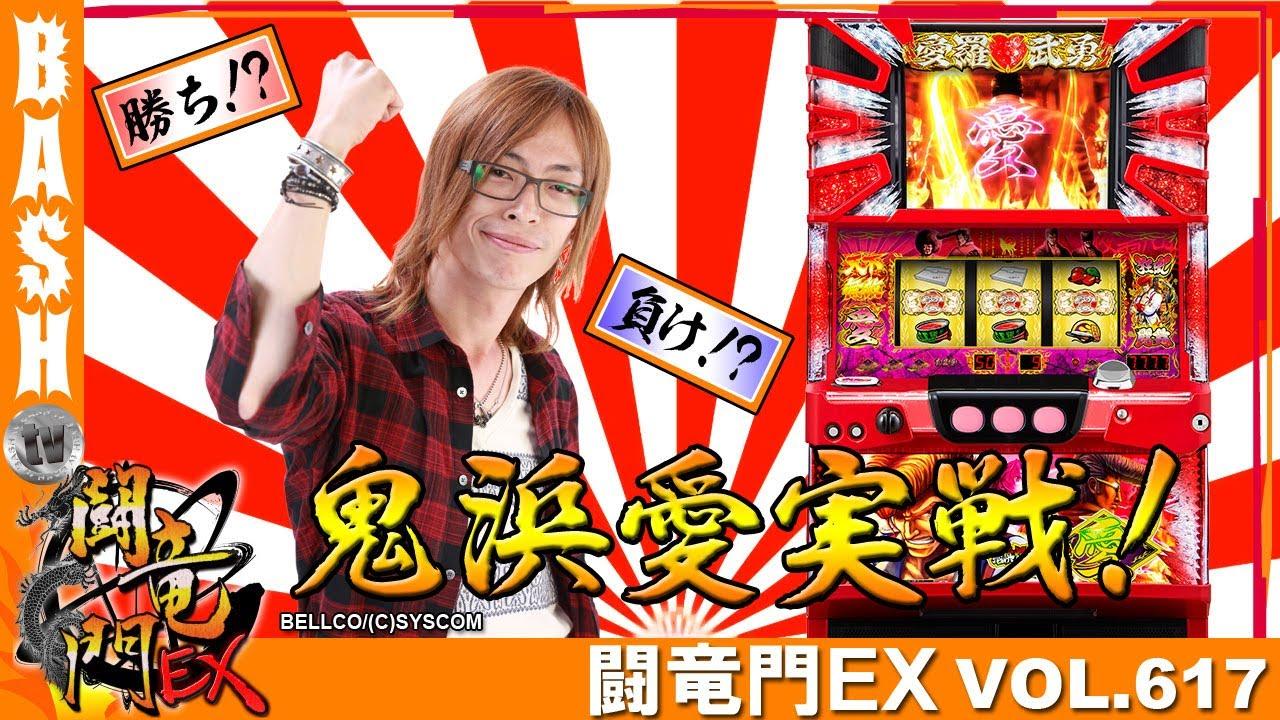 闘竜門EX vol.617《キングコング》よっしー