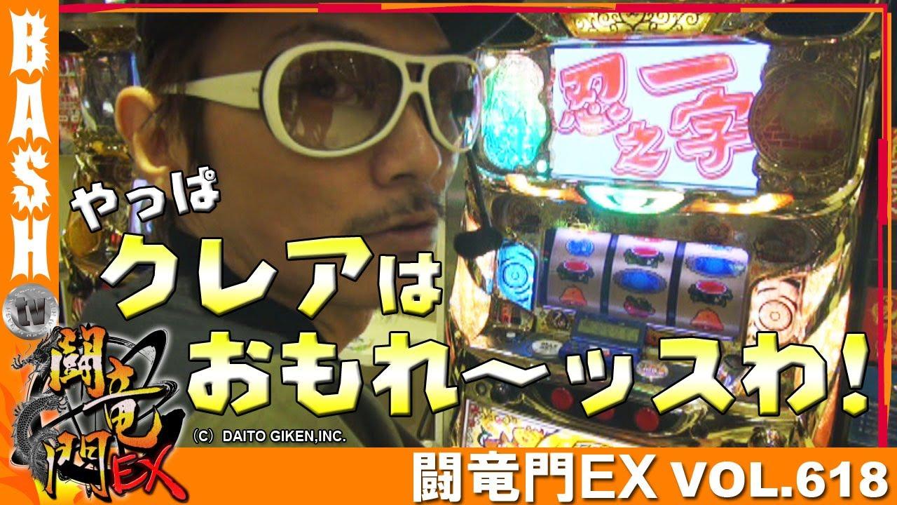 闘竜門EX vol.618《DAZ高松中央店》チェリ男
