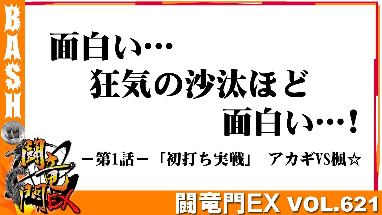 闘竜門EX vol.621《AQUAS》楓☆