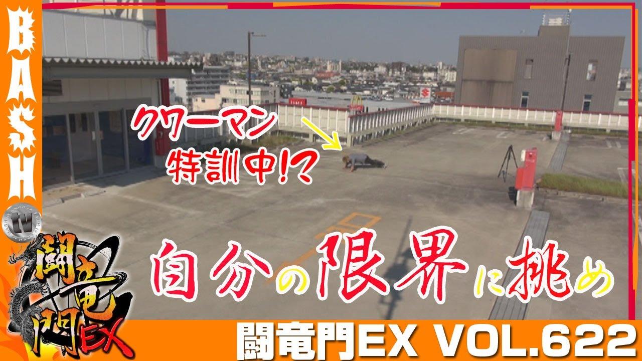 闘竜門EX vol.622《アミューズ豊中店》クワーマン