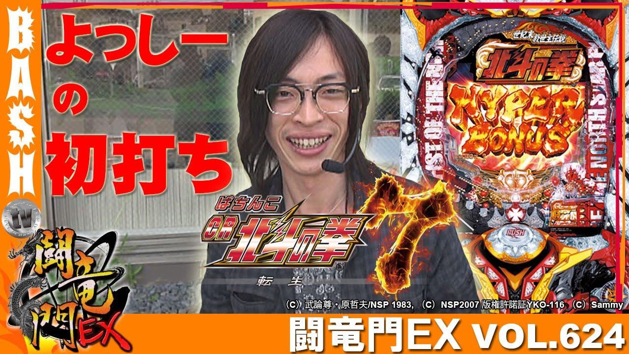 闘竜門EX vol.624《ガーデン北戸田》よっしー