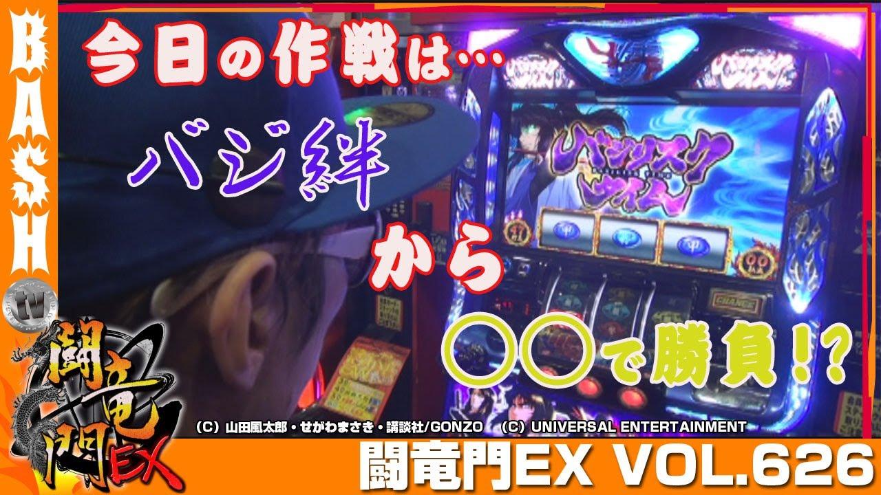 闘竜門EX vol.626《K'ZONE》チェリ男