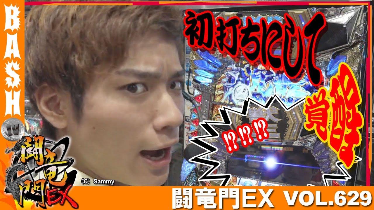 闘竜門EX vol.629《第一プラザ西浦和店》ばっきー