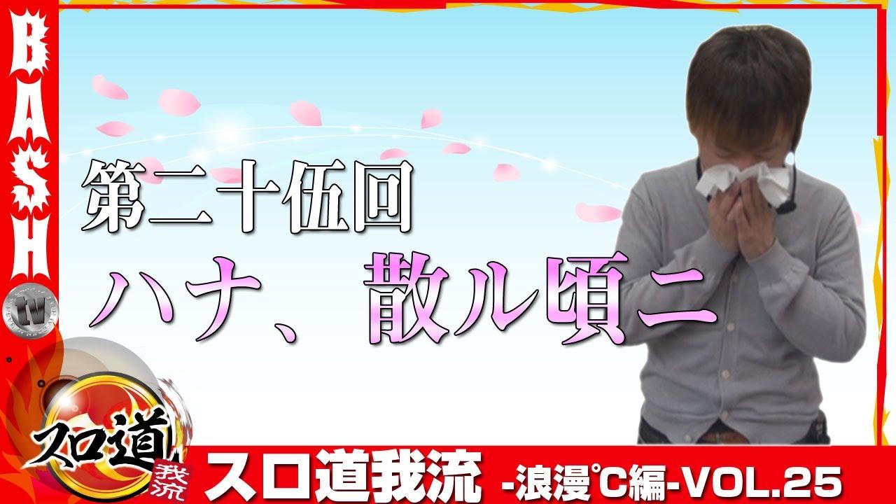 スロ道我流 -浪漫℃編- vol.25《大阪ホールという名のパチスロ店》