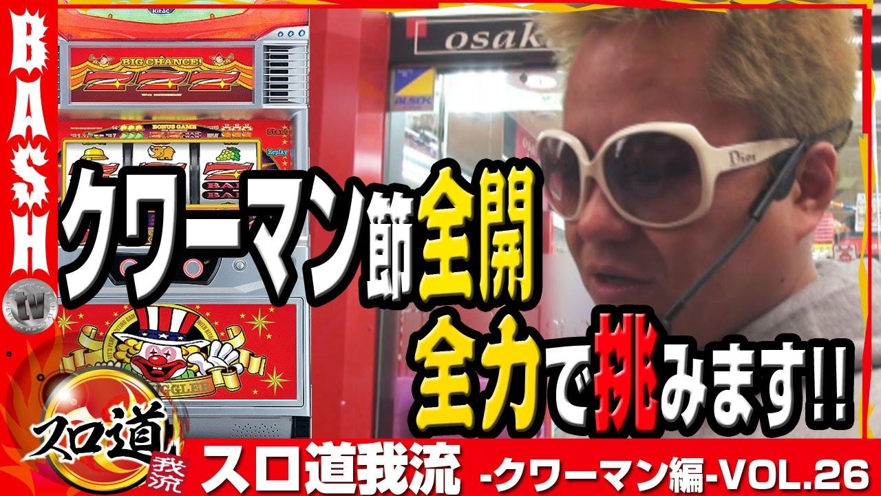 スロ道我流 -クワーマン編- vol26《大阪ホール メダルOh!!》