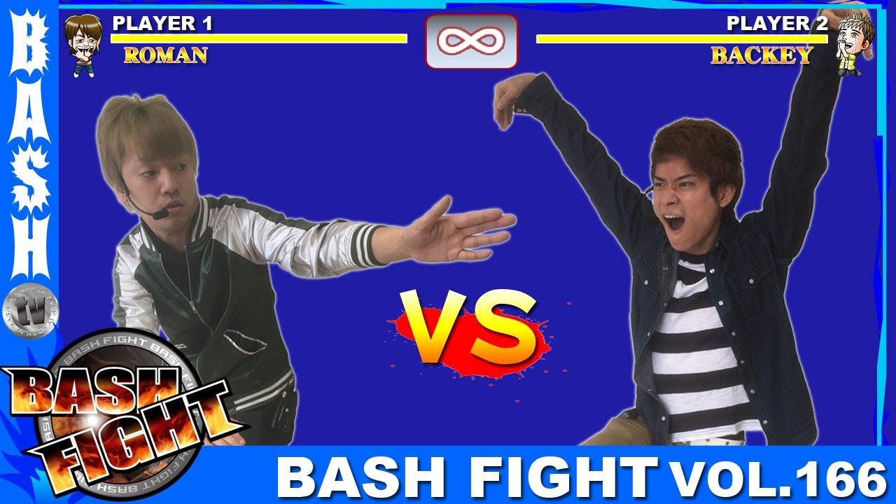 BASH FIGHT 166 ばっきー&浪漫℃《オーギヤ豊川蔵子店》