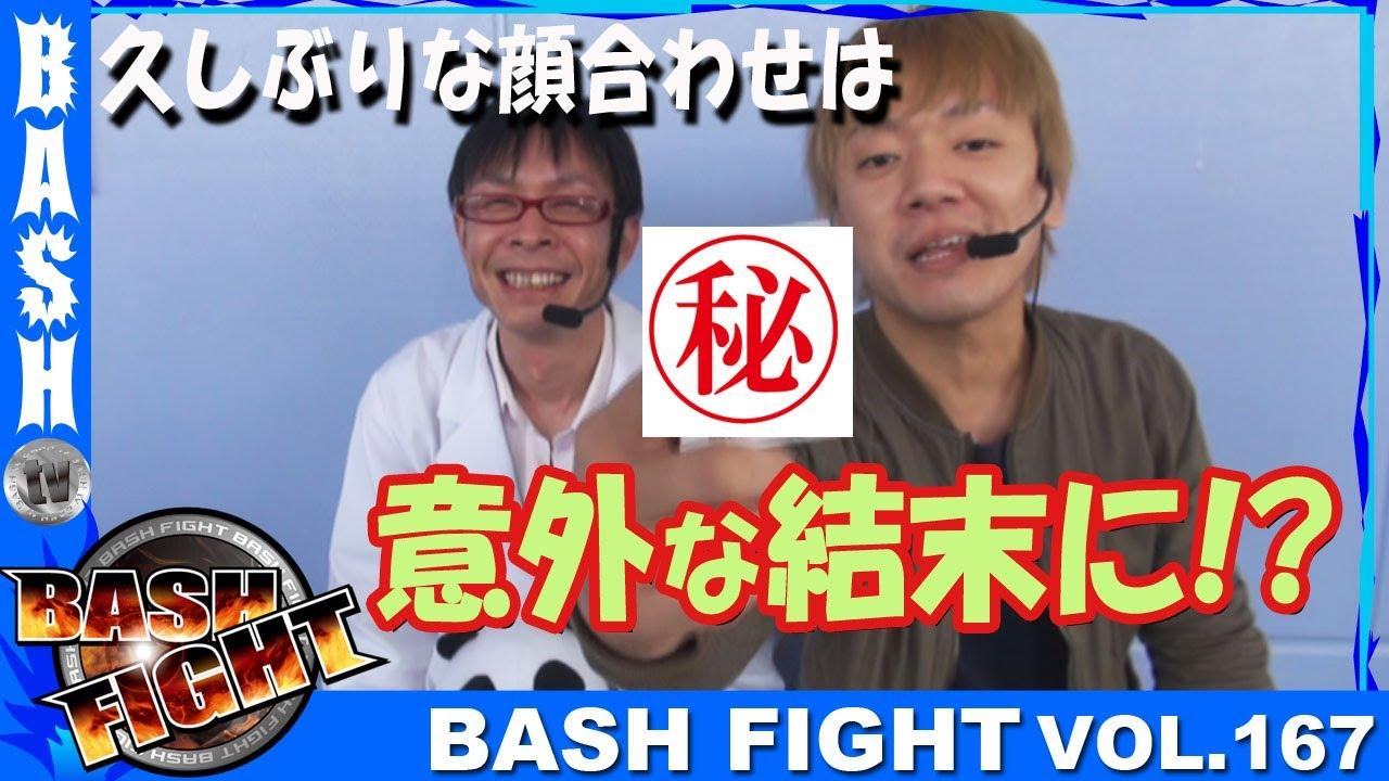 BASH FIGHT 167《オーギヤ彦根店》さわっち&浪漫℃