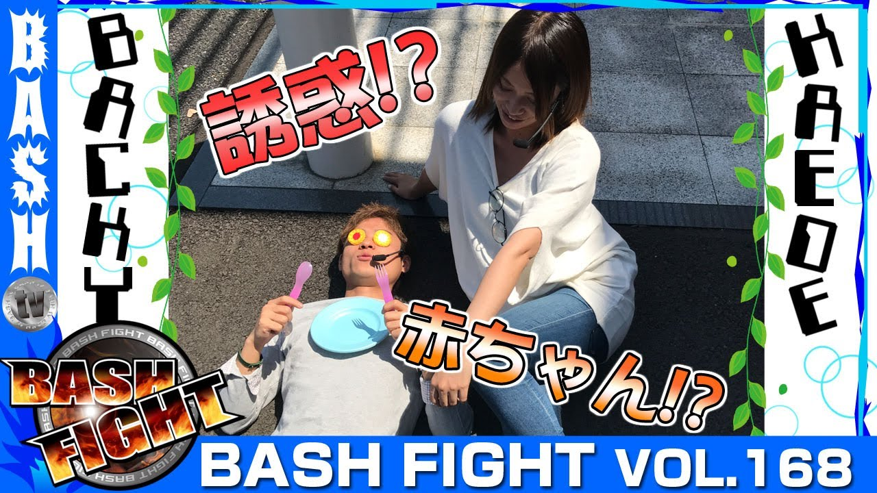 BASH FIGHT 168 ばっきー&楓☆《オーギヤ江南店》ばっきー&楓☆