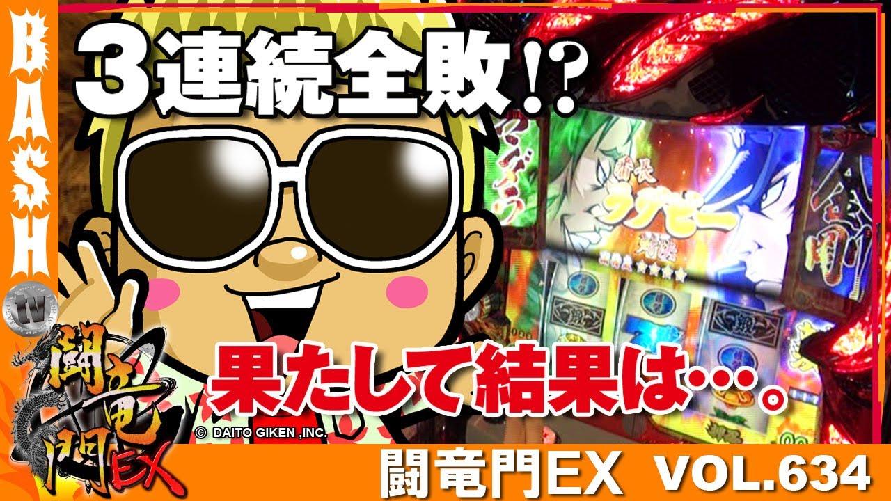 闘竜門EX vol.634《キングコング》クワーマン