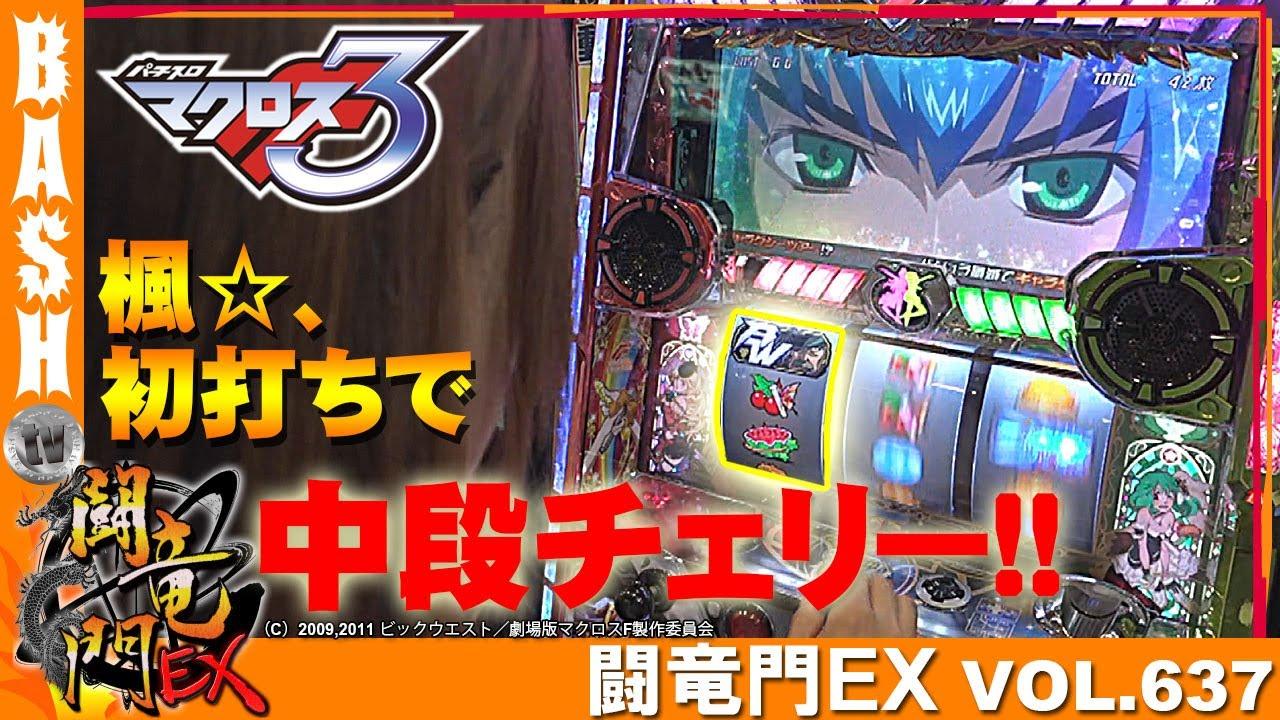 闘竜門EX vol.637《ガーデン川口安行》楓☆