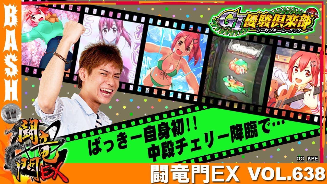 闘竜門EX vol.638《AQUAS》ばっきー