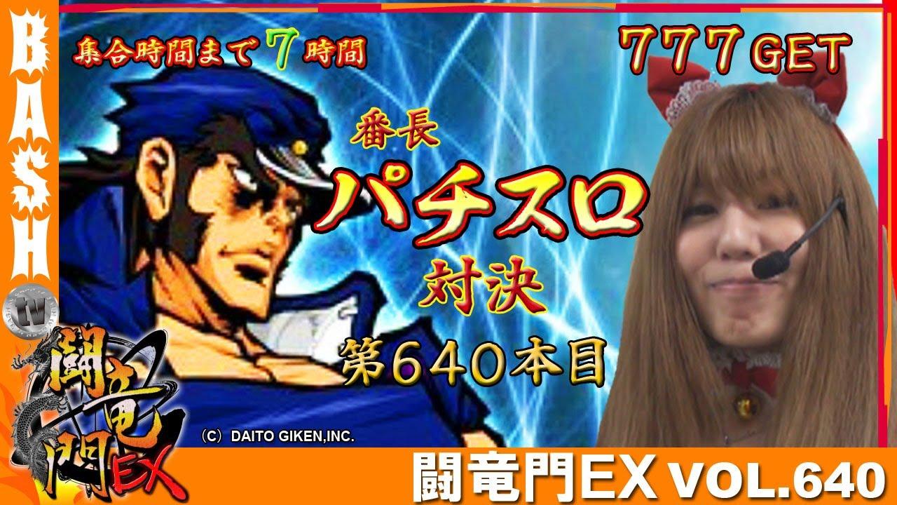 闘竜門EX vol.640《K'ZONE鳳》まりる☆