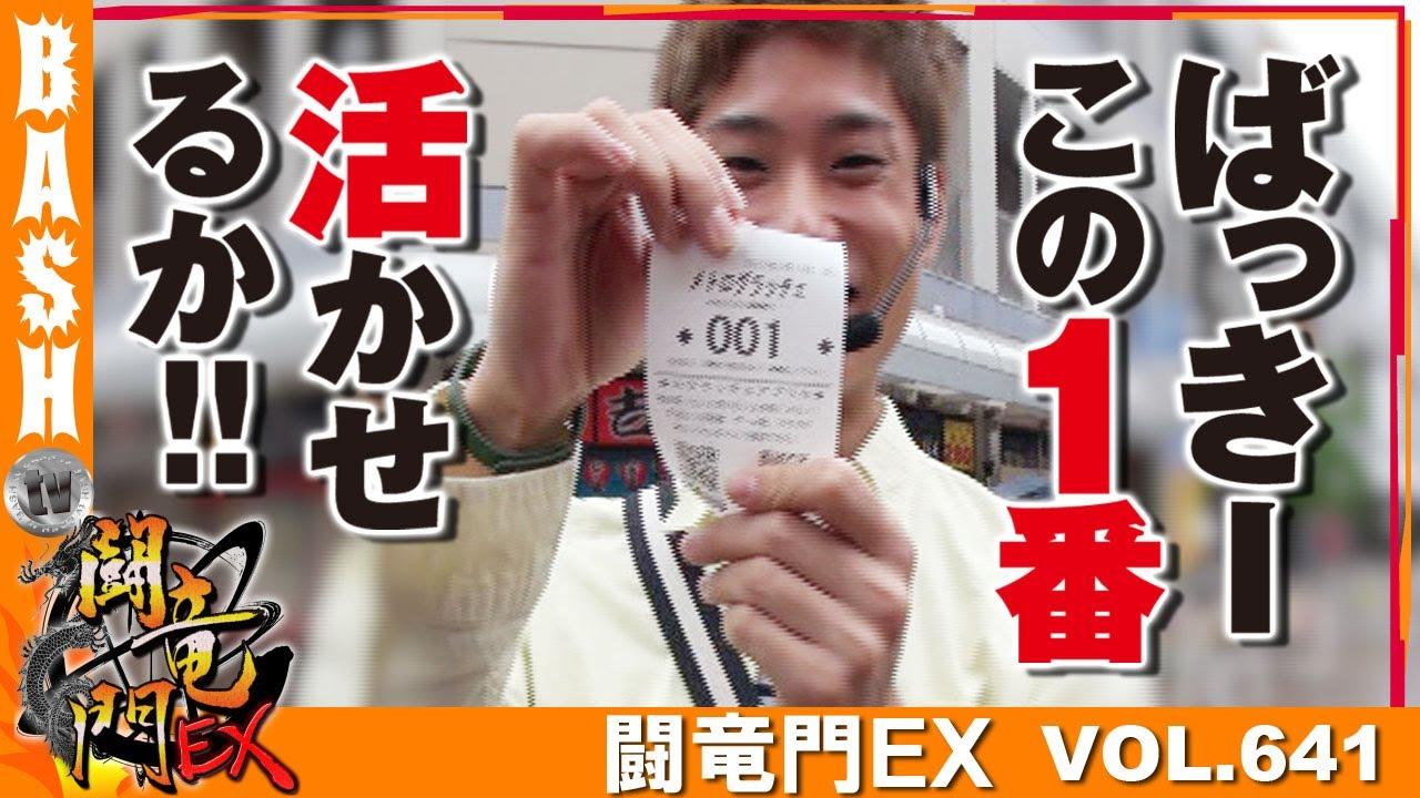 闘竜門EX vol.641《メトログラッチェ尼崎スロット専門店》ばっきー