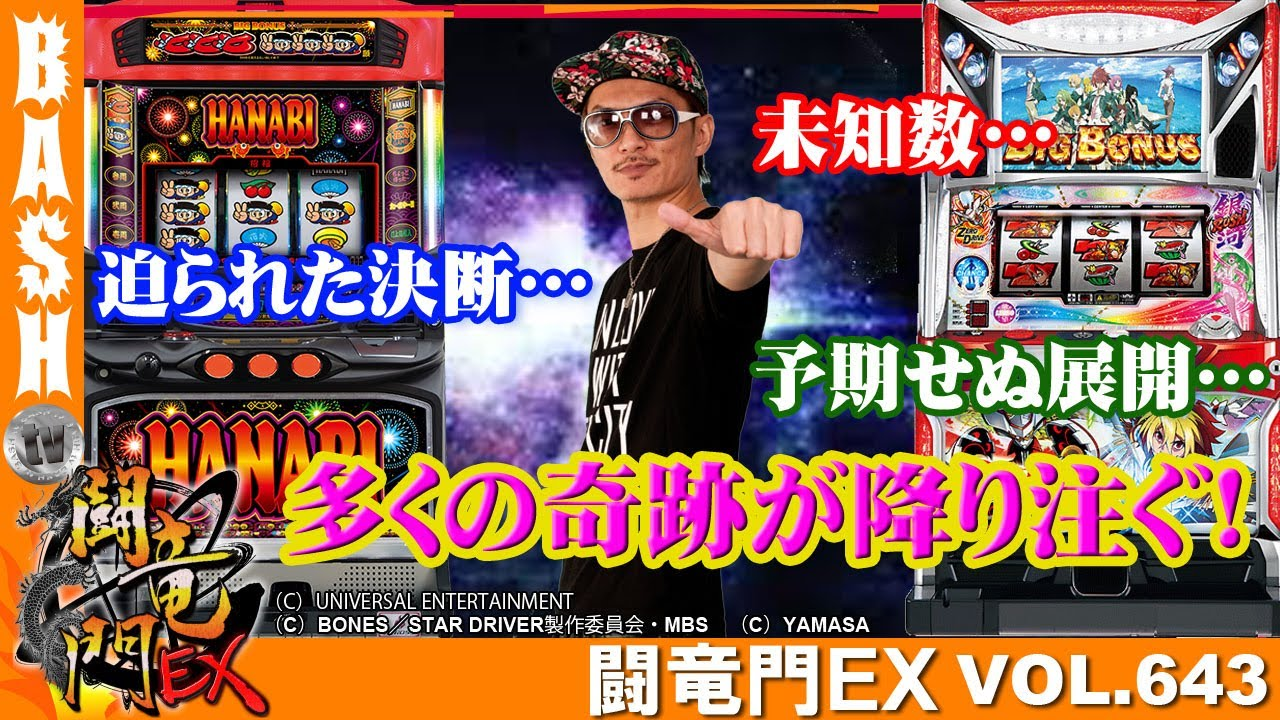 闘竜門EX vol.643《キング会館 名東店》チェリ男