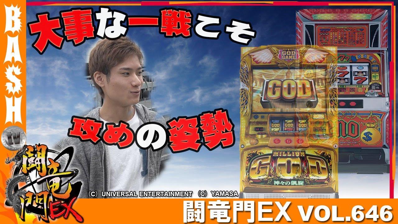闘竜門EX vol.646《GINZA S-style》ばっきー