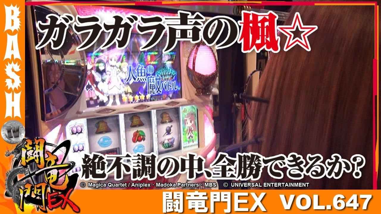 闘竜門EX vol.647《スロット123梶取店》楓☆