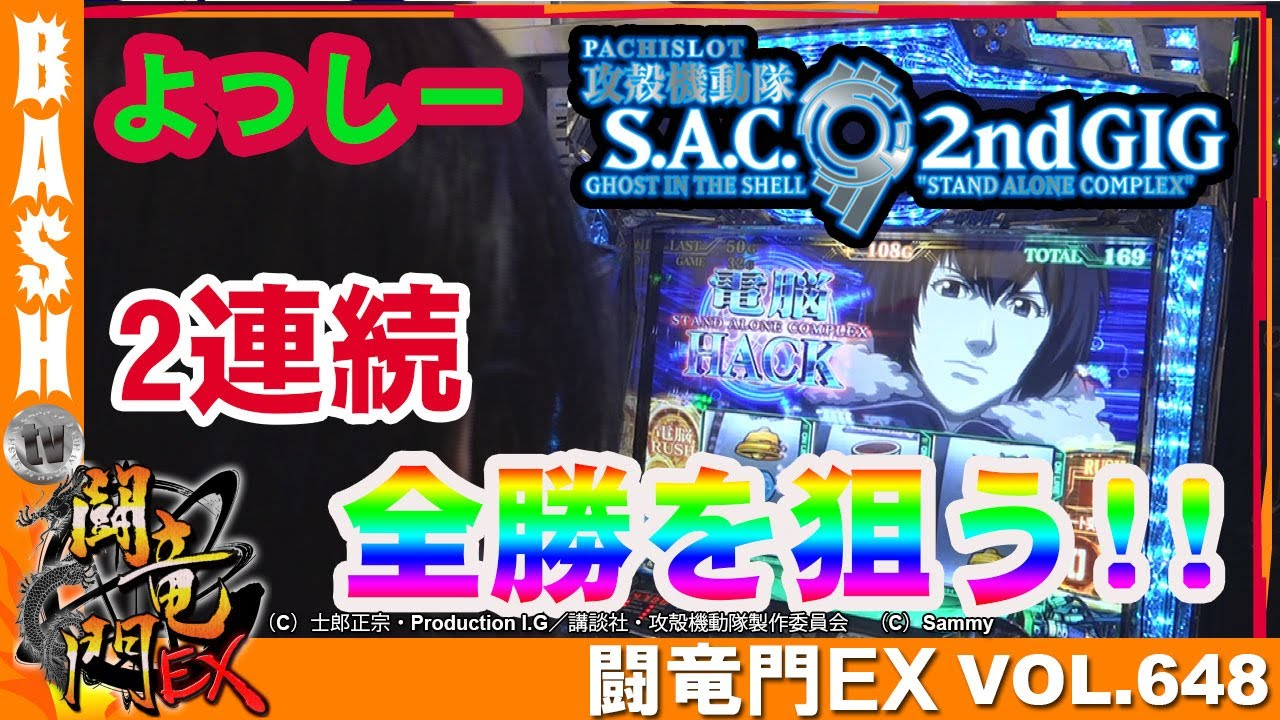 闘竜門EX vol.648《グランパ中野》よっしー