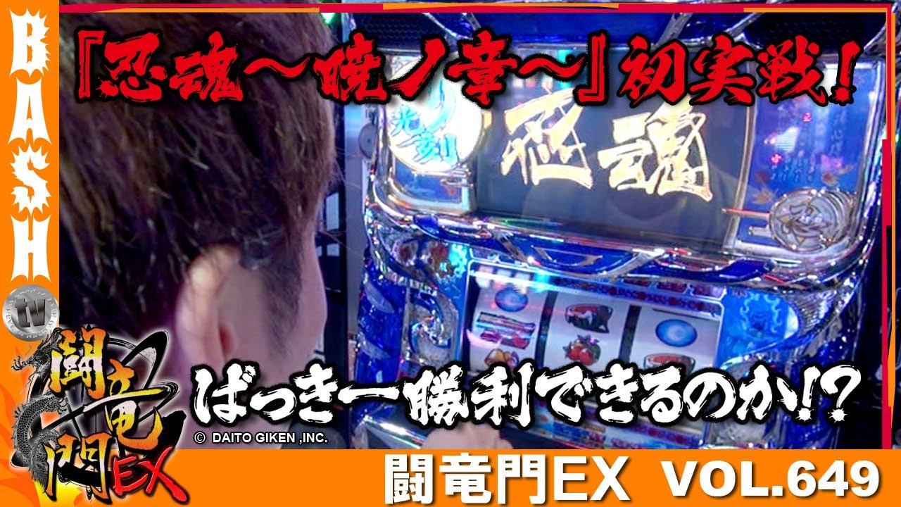 闘竜門EX vol.649《GENESIS》ばっきー