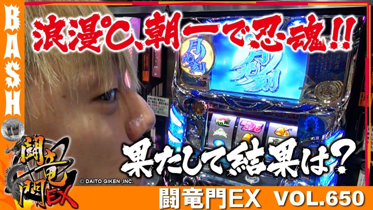 闘竜門EX vol.650《ラクエン西淀川店》浪漫℃