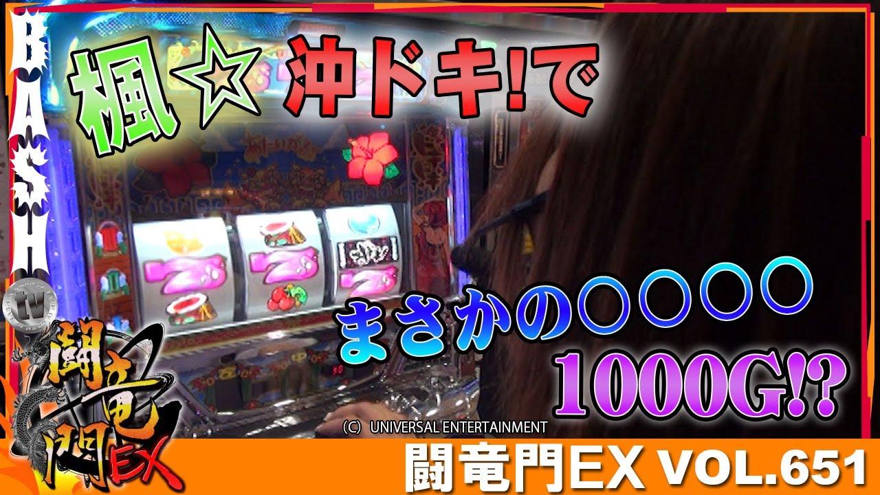 闘竜門EX vol.651《キング上田店》楓☆